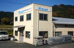 岡山ホンムラ 真庭営業所画像