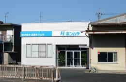 鳥取ホンムラ画像
